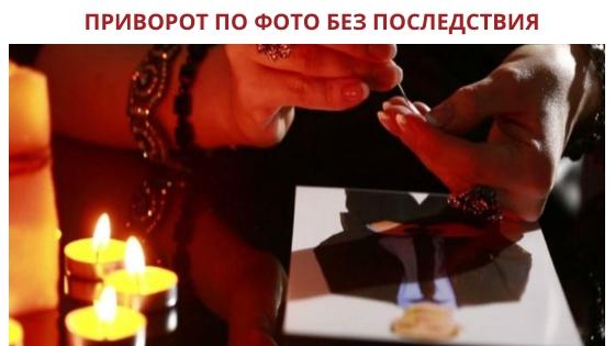 свидетельству как приворожить мужа по одной фотографии проходили церемонии открытия