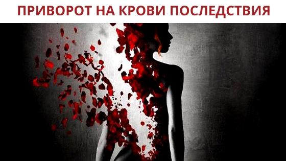 приворот на крови последствия