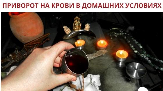 приворот на крови в домашних условиях