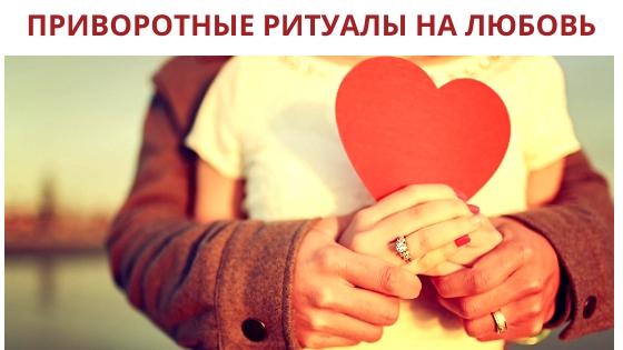 приворотные ритуалы на любовь