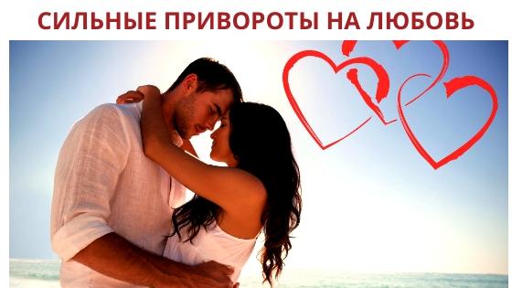 сильные привороты на любовь
